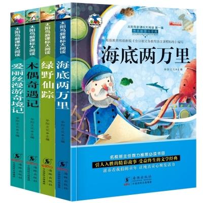 小学生课外阅读书籍二三四五年级课外必读书儿童绘本课外故事书籍