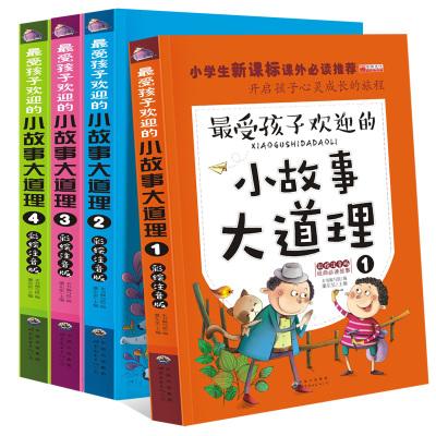 小故事大道理注音版经典故事一年级小学生新课标阅读书籍