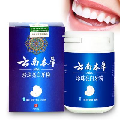 【美白牙齿神器】云南本草洗牙粉白牙素牙渍口臭牙结石牙斑净牙膏