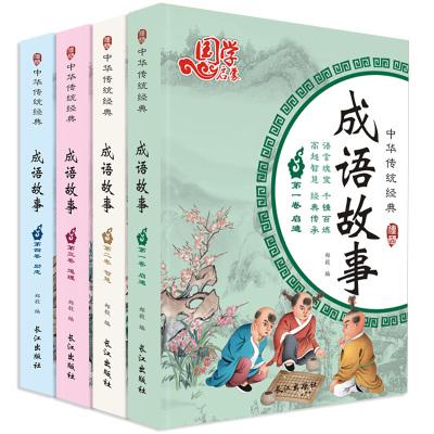 全套4册 成语故事大全注音版 启迪智慧励志道理篇 6-8-10-12岁少儿童读物 一二三年级小学生课外阅读图书