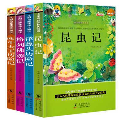 儿童图书2-6年级小学生课外书籍昆虫记带拼音新课标阅读故事书籍