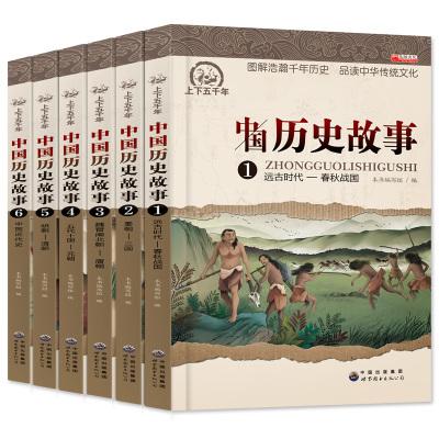 中国历史故事书小学生课外书籍必读四五六年级儿童图书文学阅读