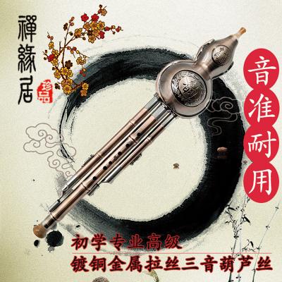 防摔镀铜三音葫芦丝学生儿童c调成人初学降b调七孔葫芦丝专业乐器