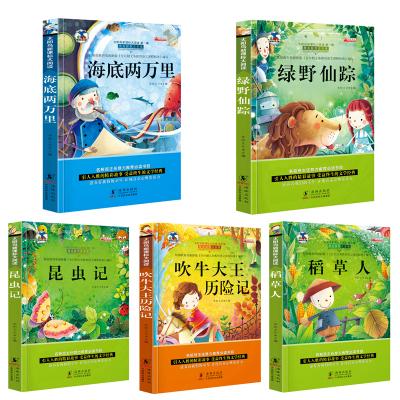 全套5本儿童图书文学励志读物 小学生新课标大阅读课外书籍必读书