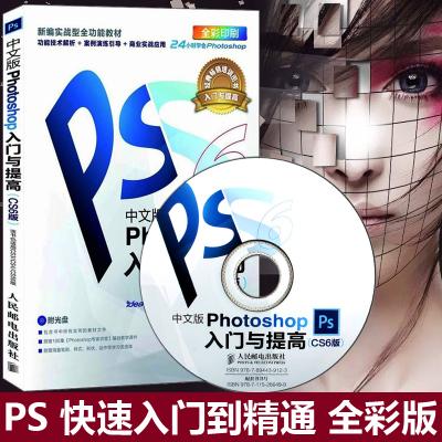 ps教程书籍自学入门photoshop教程书平面设计图像处理ps教材