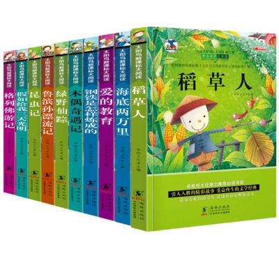 全套10本小学生课外书籍必读二三四五年级儿童绘本文学励志故事书