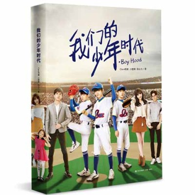 我们的少年时代热血棒球少年TFBOYS小说王俊凯全集同款电视剧书