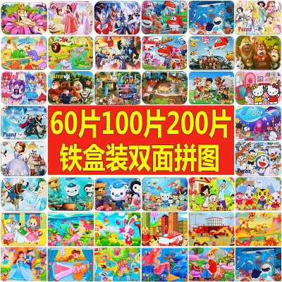 儿童60/100/200片拼图玩具宝宝积木汪汪队益智女孩男孩奥特曼玩具