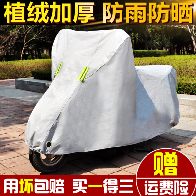 【买衣赠一】正品保证】摩托车车罩电动车电瓶车防晒防雨踏板车衣