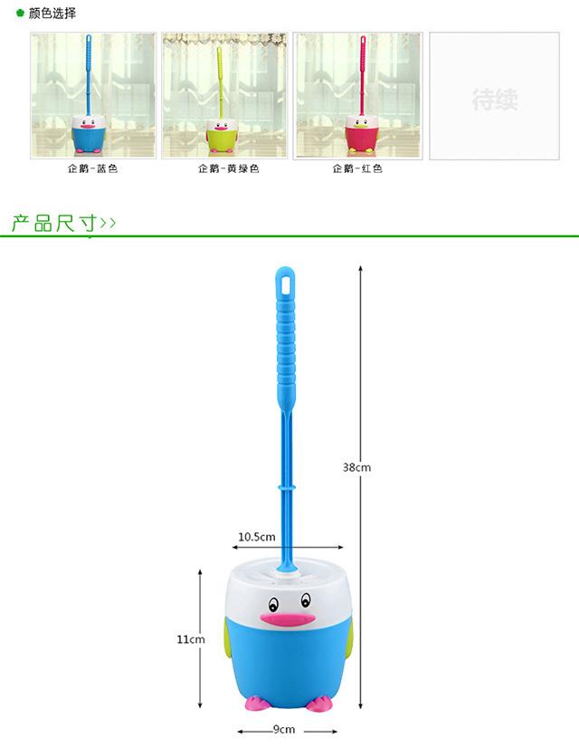 卡通企鹅马桶刷洁厕刷洗厕所刷子刷马桶刷子