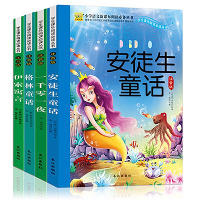全4册伊索寓言一千零一夜安徒生童话全集格林童话 彩图注音版 儿