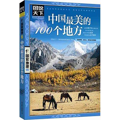 中国美的100个地方 旅游书籍 国内世界自助游旅游旅行指南书
